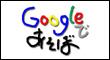 ※Googleであそぼ!