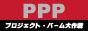 PPP〜プロジェクト・パーム大作戦