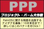 PPP/プロジェクト・パーム大作戦