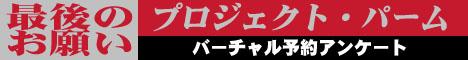 プロジェクト・パーム バーチャル予約アンケート