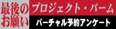 PPバーチャル予約アンケート(中)